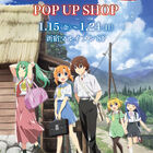 「ひぐらしのなく頃に 催 POP UP SHOP」in 新宿マルイ メン 、2021年1月に開催決定!