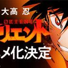 「マギ」の大高忍最新作、「オリエント」TVアニメ化決定!