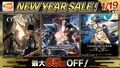「CODE VEIN」や「SAO」、人気DL版ゲームが最大65%OFF!「バンダイナムコエンターテインメント NEW YEAR SALE」1月19日(火)まで開催中!!