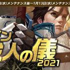 モバイルMMORPG「リネージュM」にてイベント「アデン成人の儀2021」&「新春 神秘の商人」開催!