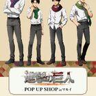 「進撃の巨人 POP UP SHOP in マルイ」、1月に新宿&2月に静岡にて開催決定!