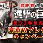 「進撃の巨人」33巻本日発売! 漫画アプリ「マガポケ」にて豪華Wプレゼントキャンペーン開催!