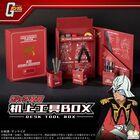 「機動戦士ガンダム」より、シャア専用机上工具BOXが登場! 表紙のエンブレムは豪華な金の箔押し仕様!!