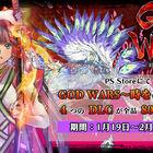 PS Storeで「GOD WARS ~時をこえて~」のDL版&DLCが期間限定80%オフ!