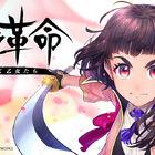 「サクラ革命 ~華咲く乙女たち~」が100万DLを突破! 本日よりキャンペーン開催!