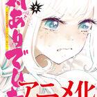 お嬢さま学校で繰り広げられる熱き格闘ゲームを描いた漫画「対ありでした。~お嬢さまは格闘ゲームなんてしない~」早くもアニメ化決定!