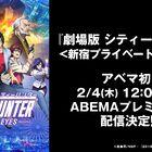 「劇場版シティーハンター <新宿プライベート・アイズ>」、ABEMAプレミアムで2月4日(木)初配信決定!