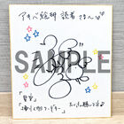 2ndアルバム&「魔術士オーフェン」主題歌シングル同時リリース記念! 渕上 舞サイン色紙を抽選で1名様にプレゼント!