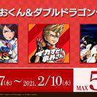 PS4/Switchで「#くにおくん&ダブルドラゴンセール」開催!