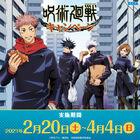 全国のセガ対象店舗で「呪術廻戦 キャンペーン」が2月20日より開催! 秋葉原&大阪ではコラボカフェも!