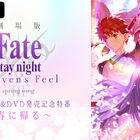 メインキャストが集結! 「劇場版「Fate/stay night [Heaven's Feel]」特番が1月30日(土)ABEMAで配信!