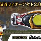「仮面ライダーアギト」放送開始20周年記念! おとなのためのの変身ベルト「CSMシリーズ」に「CSMオルタリング」が登場!