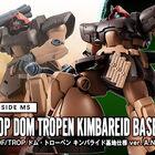 砂漠戦で真価を発揮する「ドム・トローペン」がキンバライド基地部隊仕様で土煙エフェクトとともにver. A.N.I.M.E. に登場!