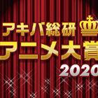 結果発表「アキバ総研アニメ大賞2020」! コロナ禍でいろいろ大変だった2020年アニメで見事1位に輝いたのは、やっぱりあの作品だった!!