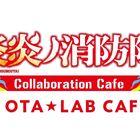 羽田空港「OTA★ラボCAFE」3月1日オープン! 第1弾は「炎炎ノ消防隊」