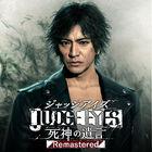木村拓哉×「龍が如くスタジオ」! PS5/Xbox Series X|S「JUDGE EYES:死神の遺言 Remastered」、4月23日発売決定!