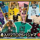 TVアニメ「鬼滅の刃」の、なりきりも楽しめるジュニア用パジャマセットが登場! 竈門炭治郎・禰豆子や煉獄杏寿郎など全8種!