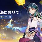 「原神」Ver.1.3アップデートを本日実施! 新キャラクター「魈」(CV:松岡禎丞)が登場!