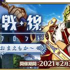 「Fate/Grand Order」、期間限定イベント「聖杯戦線 ~ブルータスよ、おまえもか~」、本日2021年2月3日(水)スタート!