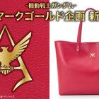 「機動戦士ガンダム」の人気企画、「シャアマーク」を使用したトートバッグが登場!