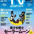 「美少女戦士セーラームーンEternal」×TVstation、レアなコラボ表紙の特別編集号が本日発売!