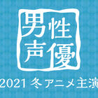 若手声優も大活躍!「2021冬アニメ主演男性声優人気投票」スタート!