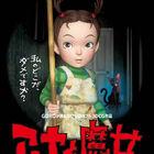 スタジオジブリ最新作「アーヤと魔女」、2021年4月29日(木・祝)劇場公開決定! ポスタービジュアル&予告映像も公開!!