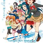 2月26日公開の「Tokyo 7th シスターズ -僕らは青空になる-」、本編序盤の9分間を先行公開!