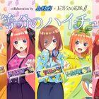 ハイチュウと「五等分の花嫁∬」「美少女戦士セーラー ムーン Eternal」がコラボ! オリジナルグッズをゲット!