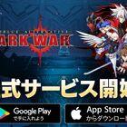 「BLAZBLUE」シリーズの正統続編! チェーンコンボ×ノベルRPG「BLAZBLUE ALTERNATIVE DARKWAR」2/16より配信開始!!