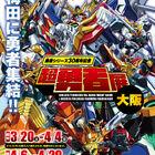 勇者シリーズ30周年記念「超勇者展 大阪」開催決定! 伝説のロボットアニメ8作品が渋谷の次は梅田ロフトに集結!