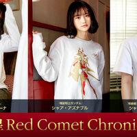ガンダムシリーズより、シャア・アズナブルの軌跡をたどる、赤い彗星Red Comet Chronicleアパレルコレクション登場!
