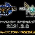 3月8日(月)・9日(火)に「モンスターハンター」シリーズのデジタルイベントが連日開催!