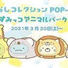 「すみっコぐらし」のPOP-UP SHOPが全国で開催! テーマは「すみっコアニマルパーク」