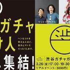 渋谷をガチャガチャの聖地に!3月26日、東京カルチャーカルチャーにて「渋谷ガチャガチャナイト」開催!