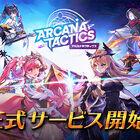 本日配信開始! ちょこまかフュージョンRPG「アルカナタクティクス(Arcana Tactics)」