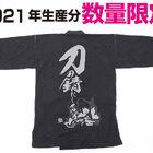 「ゆるキャン△」から「志摩リンの刀の錆にしてやるぜ 甚平」「ソロキャン Tシャツ」など新商品が続々登場!