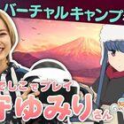 「ゆるキャン△ VIRTUAL CAMP」をなでしこ役の花守ゆみりが体験する動画を公開!