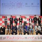「東京アニメアワードフェスティバル2021」受賞式レポートが到着! 劇場映画 作品賞は「ヴァイオレット・エヴァーガーデン」