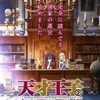 「天才王子の赤字国家再生術」がTVアニメ化! 斉藤壮馬のメッセージ動画公開!