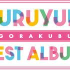 アニメ「ゆるゆり」放送10周年記念「YURUYURI GORAKUBU BEST ALBUM」発売決定! 七森中☆ごらく部の生放送も4月17日に配信!