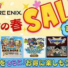 スクエニ「遊びの春セール おかわり!」、ニンテンドーeショップ/PS Storeで3月31日まで開催中!