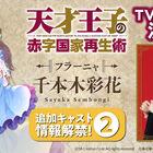 TVアニメ「天才王子の赤字国家再生術」に千本木彩花の出演が決定!