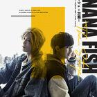 不朽の名作「BANANA FISH」が舞台化決定! 前後編二部作の壮大なスケールで上演決定!!