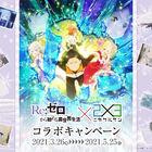 「Re:ゼロから始める異世界生活」のコラボドリンク&ネットカフェブースが登場! JOYSOUND直営店と3月26日(金)よりコラボ開始!