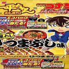 「一平ちゃん」×「名探偵コナン 緋色の弾丸」コラボ商品が新発売! プレゼントが当たるキャンペーンも!