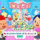 「どうぶつの森 ポケットキャンプ」で「サンリオキャラクターズコレクション2021」が3月26日より開催!