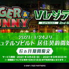 またシュテルンビルトの住人になれる! TVアニメ「TIGER & BUNNY」、「Vレジデンス シュテルンビルト セカンドシーズン」が期間限定で始動!