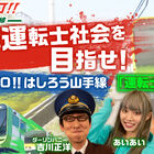 元運転士が直接指導!「電車でGO!! はしろう山手線」の番組が公開!