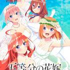 TVアニメ「五等分の花嫁」、続編制作決定! コバルトブルーに浮かぶウェディング姿の五つ子の新ビジュアル&告知PV公開!